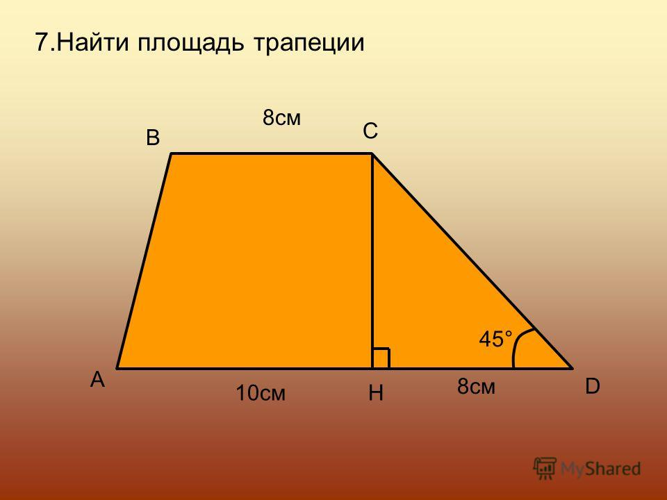 7.Найти площадь трапеции A B C D H 8см 10см 45 °