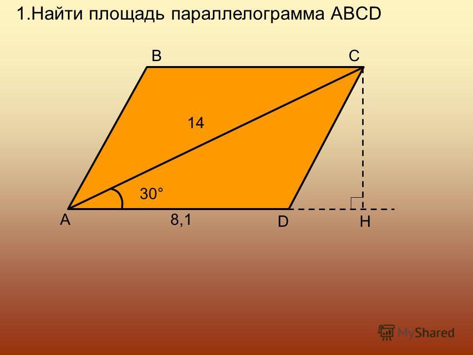 1.Найти площадь параллелограмма ABCD A B D C 30 ° 8,1 14 H