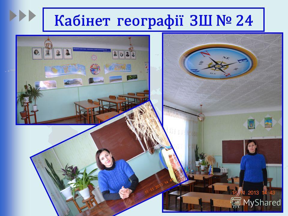 Кабінет географії ЗШ 24