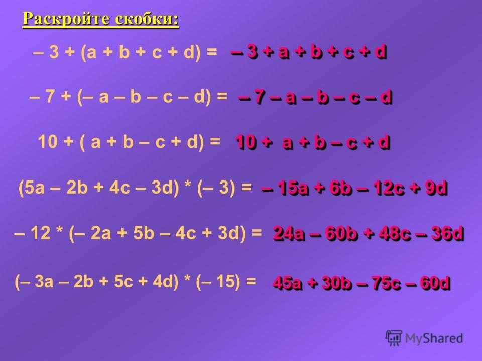 Раскройте скобки: – 3 + (a + b + c + d) = – 3 + a + b + c + d – 7 + (– a – b – c – d) = – 7 – a – b – c – d 10 + ( a + b – c + d) = 10 + a + b – c + d (5a – 2b + 4c – 3d) * (– 3) = – 15a + 6b – 12c + 9d – 12 * (– 2a + 5b – 4c + 3d) = 24a – 60b + 48c