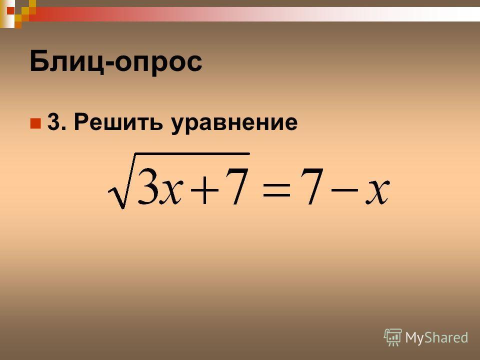 Блиц-опрос 3. Решить уравнение
