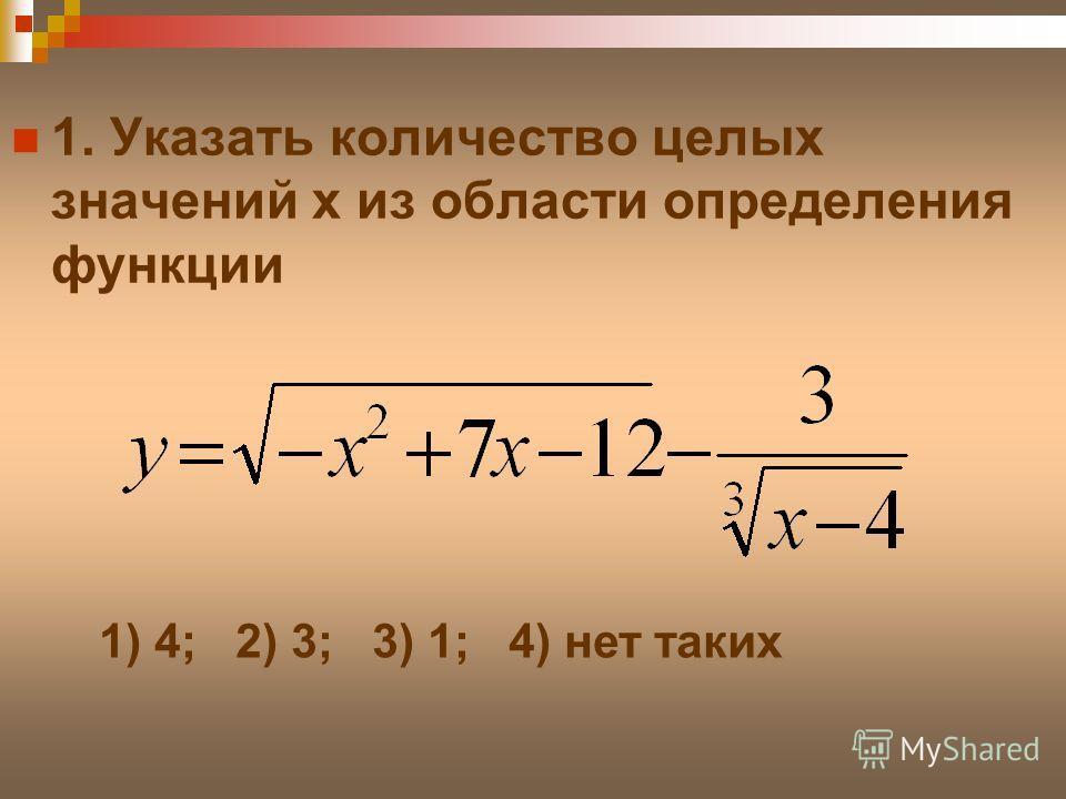 1. Указать количество целых значений х из области определения функции 1) 4; 2) 3; 3) 1; 4) нет таких
