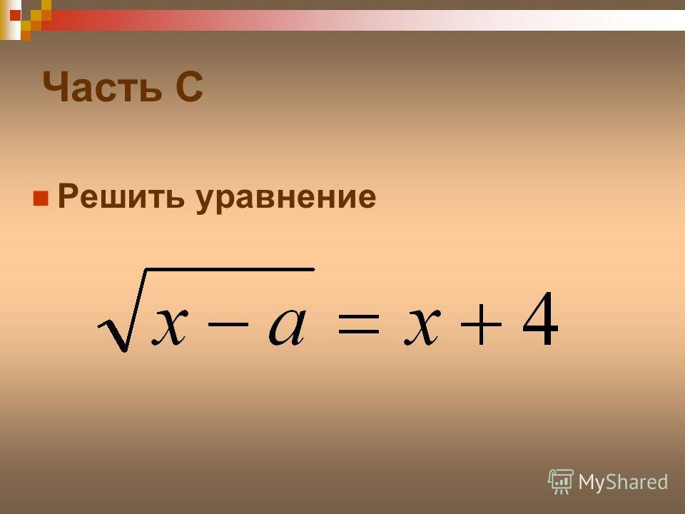 Часть С Решить уравнение