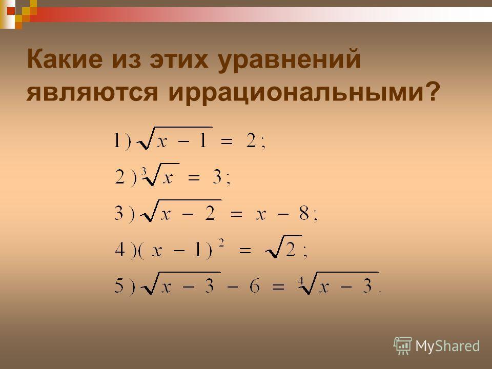 Какие из этих уравнений являются иррациональными?