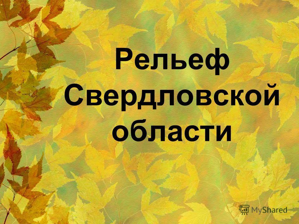 Рельеф Свердловской области