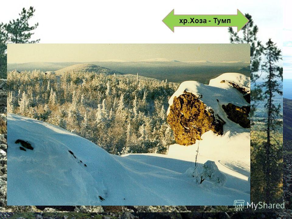 Вид с хребта Чистоп на Поясовый камень. хр.Хоза - Тумп