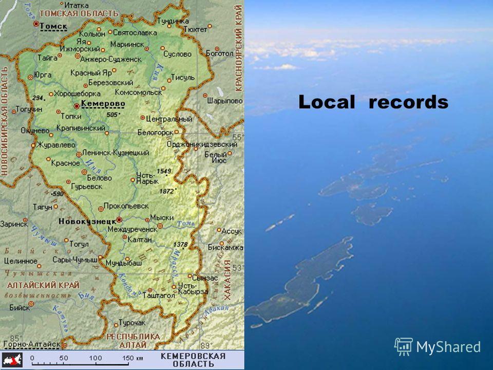 Local records самая высокая вершина