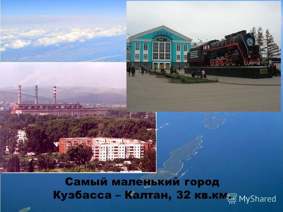Самый маленький город кузбасса