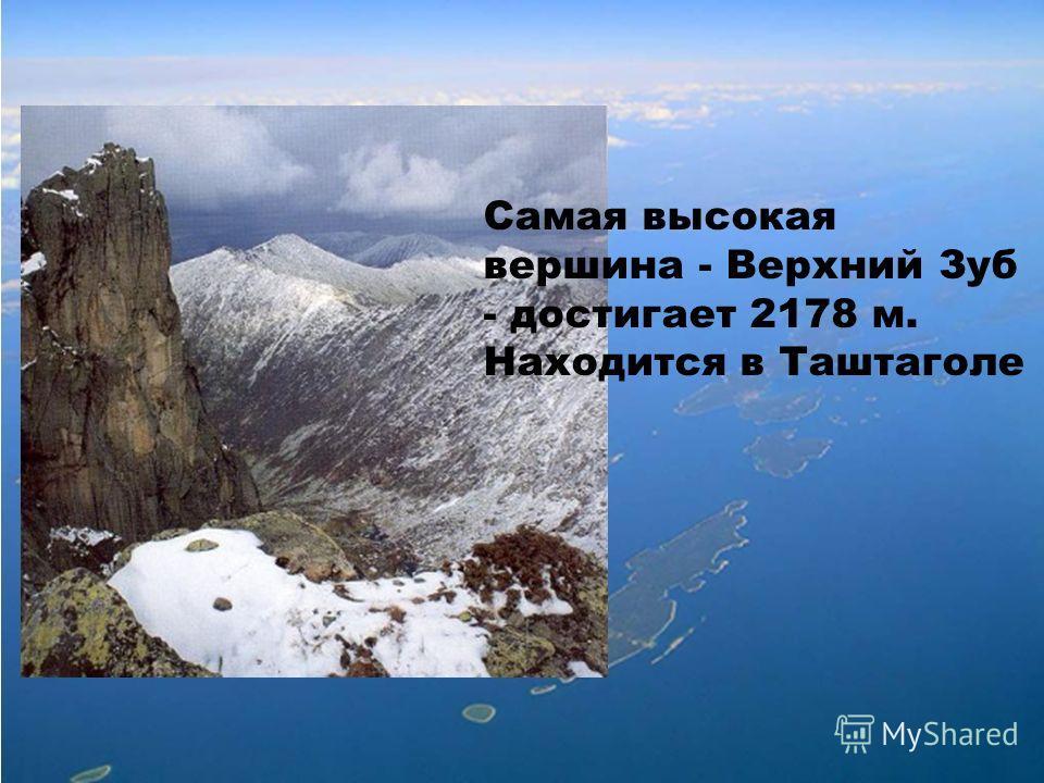 Самая высокая вершина - Верхний Зуб - достигает 2178 м. Находится в Таштаголе