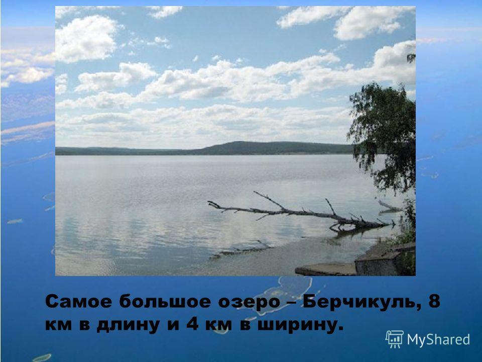 Самое большое озеро – Берчикуль, 8 км в длину и 4 км в ширину.