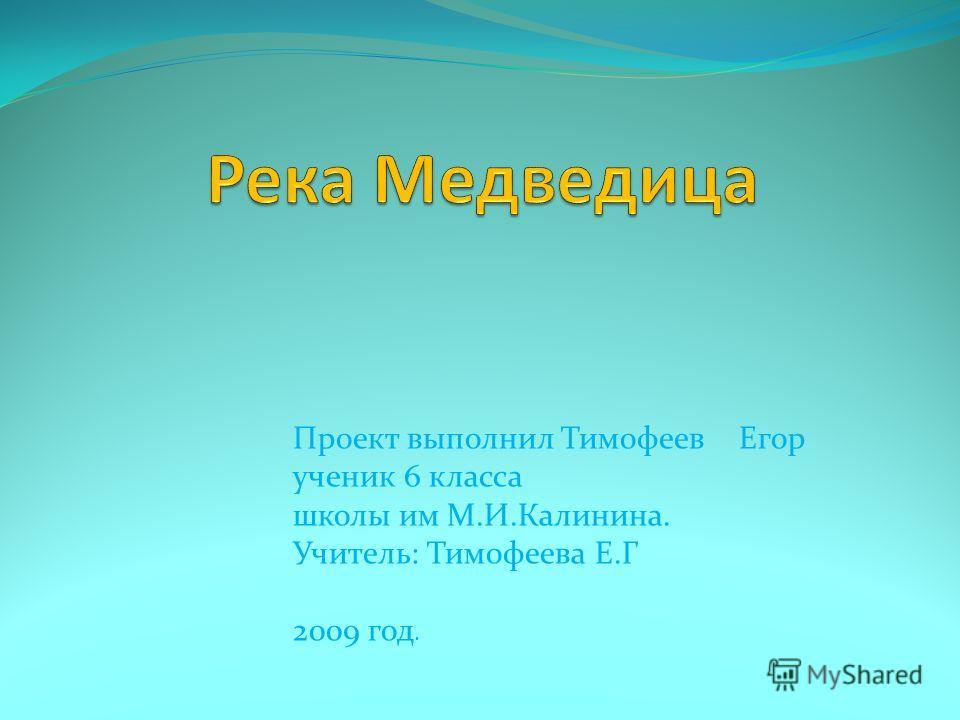 Проект выполнил Тимофеев Егор ученик 6 класса школы им М.И.Калинина. Учитель: Тимофеева Е.Г 2009 год.