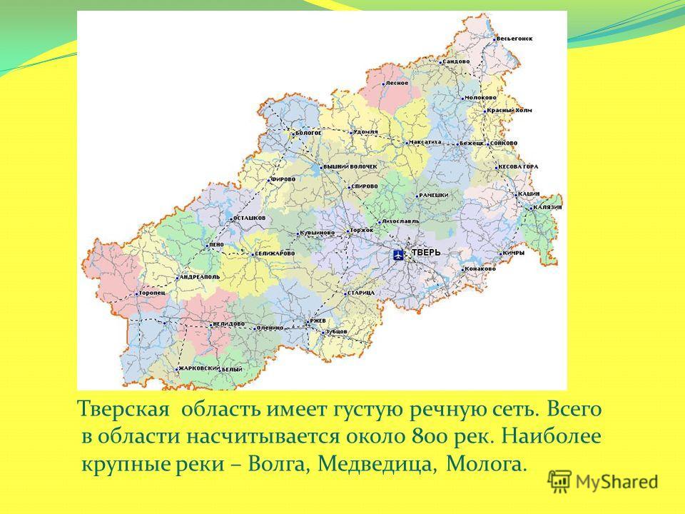 Тверская область имеет густую речную сеть. Всего в области насчитывается около 800 рек. Наиболее крупные реки – Волга, Медведица, Молога.