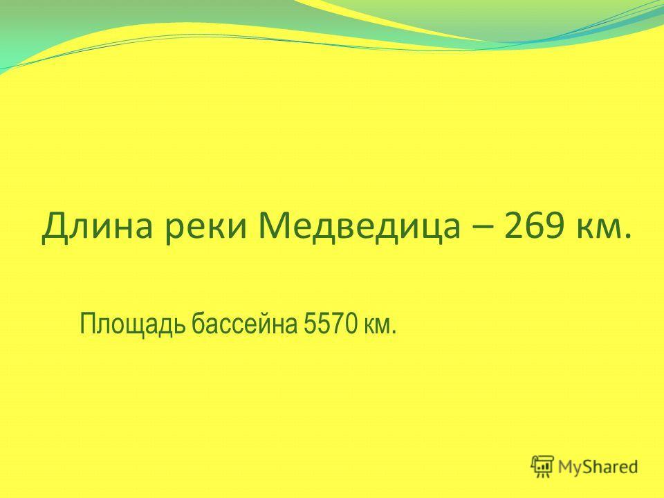 Длина реки Медведица – 269 км. Площадь бассейна 5570 км.