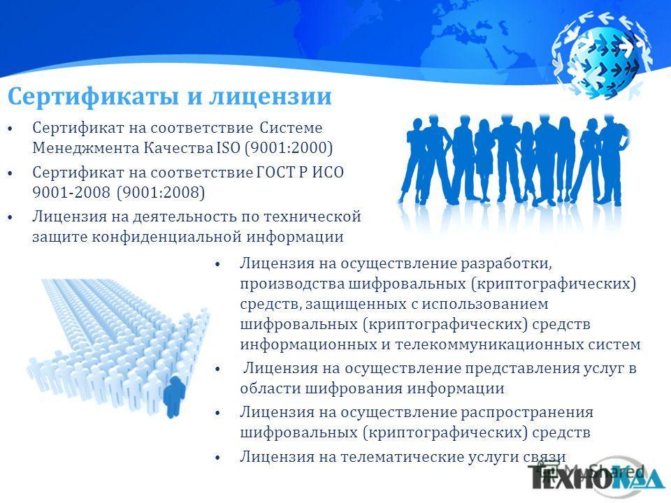 Сертификаты и лицензии Сертификат на соответствие Системе Менеджмента Качества ISO (9001:2000) Сертификат на соответствие ГОСТ Р ИСО 9001-2008 (9001:2008) Лицензия на деятельность по технической защите конфиденциальной информации Лицензия на осуществ