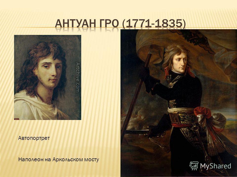Автопортрет Наполеон на Аркольском мосту