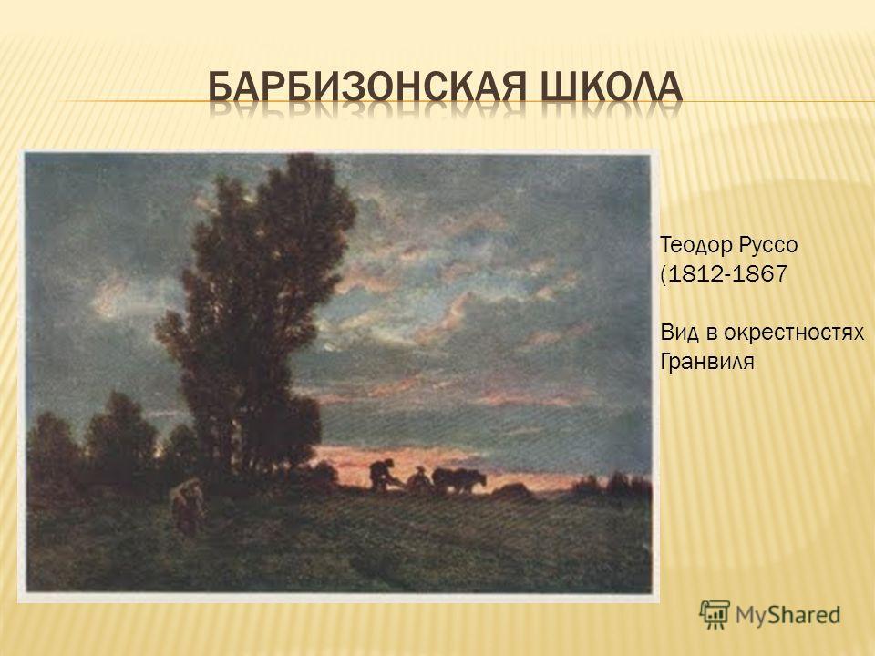 Теодор Руссо (1812-1867 Вид в окрестностях Гранвиля