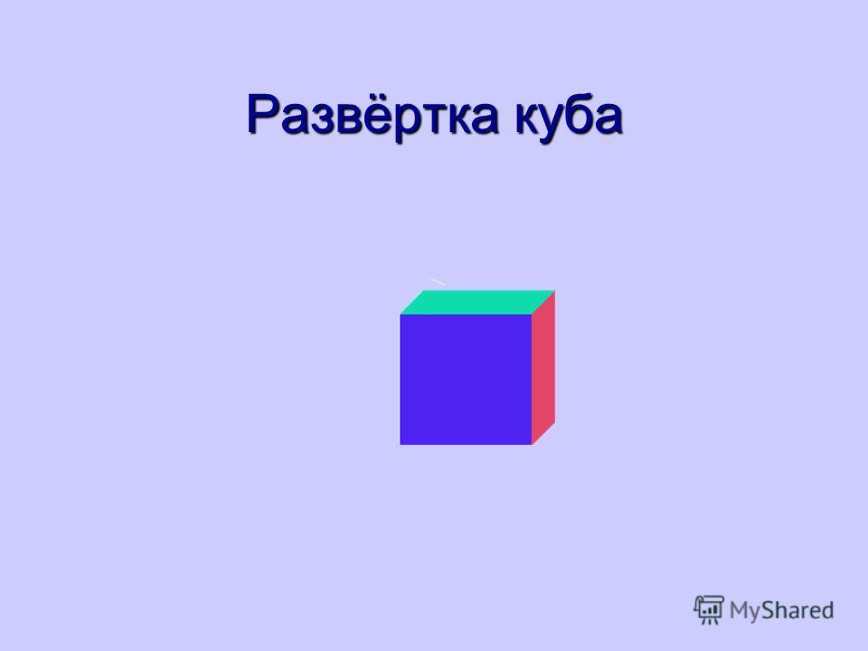 Развёртка куба