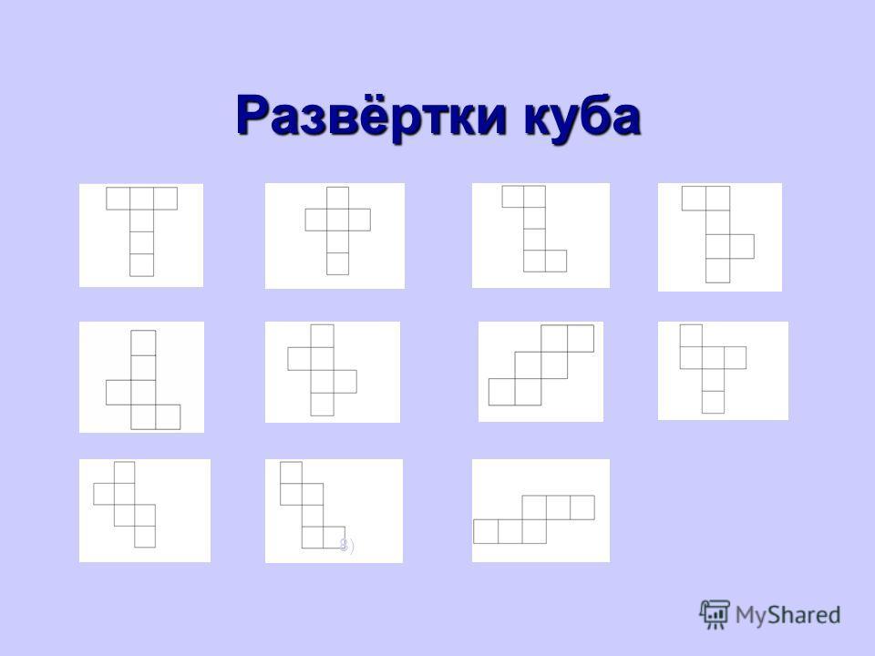 Развёртки куба 4) 5) 7) 8)