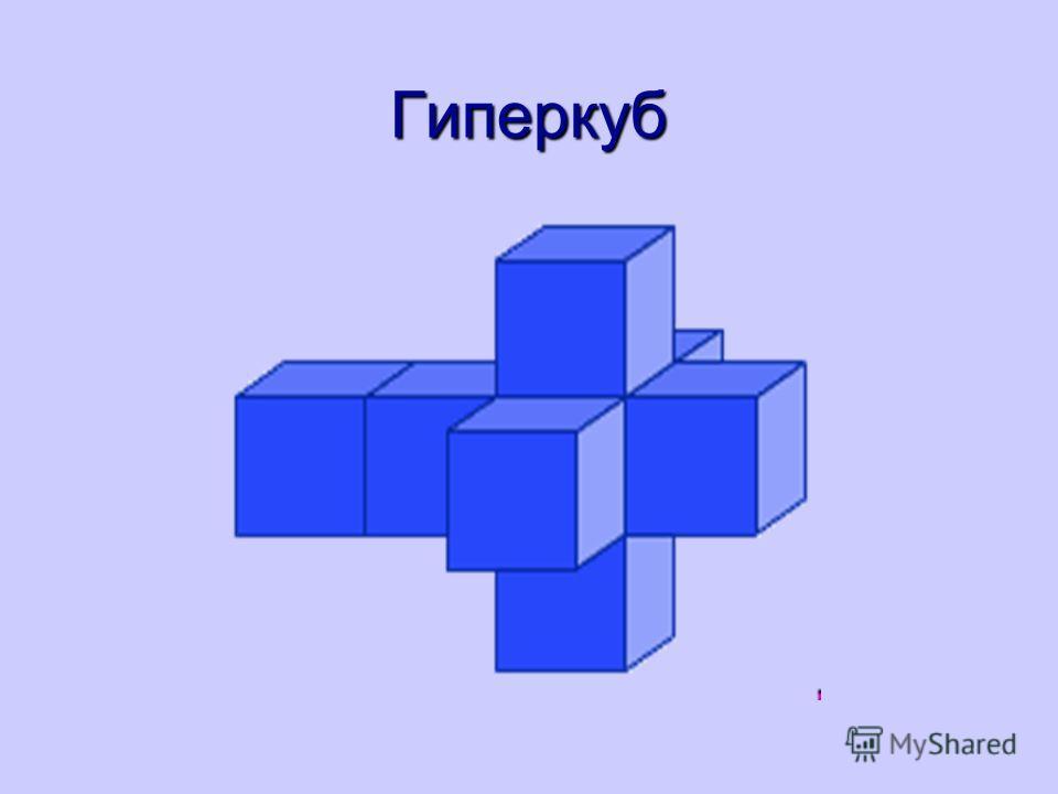 Гиперкуб
