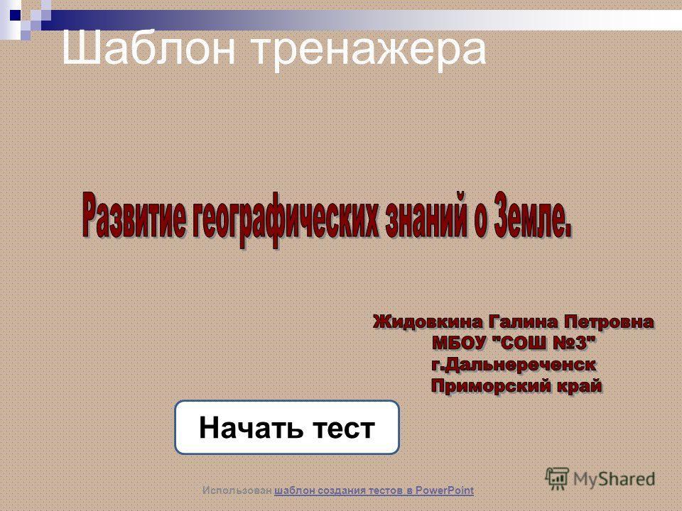 Шаблон тренажера Начать тест Использован шаблон создания тестов в PowerPointшаблон создания тестов в PowerPoint