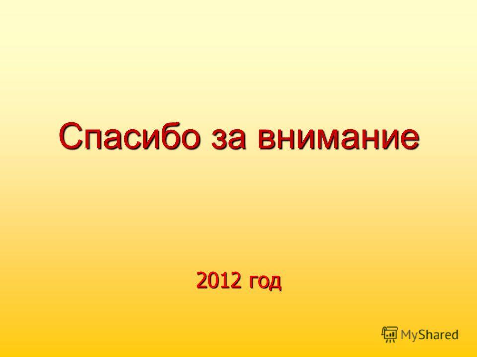 Спасибо за внимание 2012 год