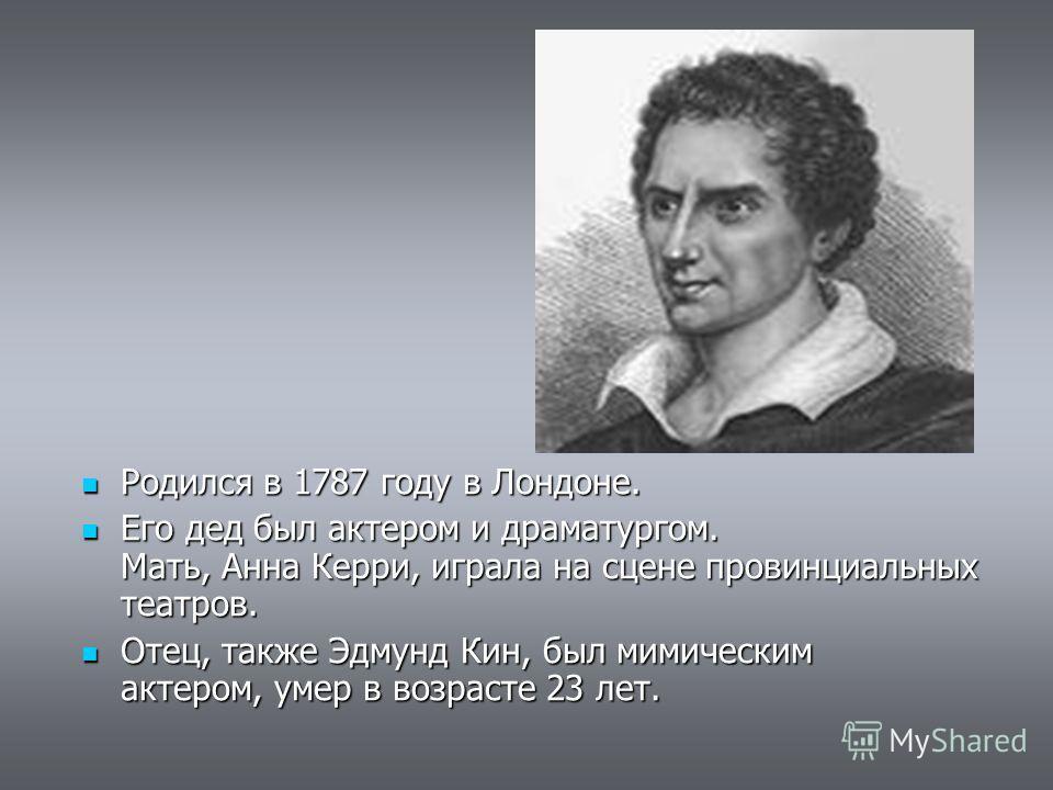 Родился в 1787 году в Лондоне. Родился в 1787 году в Лондоне. Его дед был актером и драматургом. Мать, Анна Керри, играла на сцене провинциальных театров. Его дед был актером и драматургом. Мать, Анна Керри, играла на сцене провинциальных театров. От