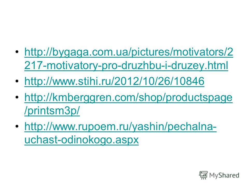 http://bygaga.com.ua/pictures/motivators/2 217-motivatory-pro-druzhbu-i-druzey.htmlhttp://bygaga.com.ua/pictures/motivators/2 217-motivatory-pro-druzhbu-i-druzey.html http://www.stihi.ru/2012/10/26/10846 http://kmberggren.com/shop/productspage /print