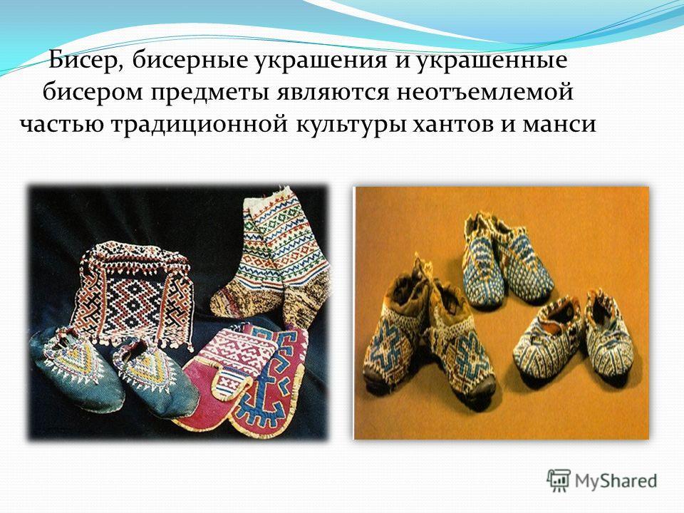 Бисер, бисерные украшения и украшенные бисером предметы являются неотъемлемой частью традиционной культуры хантов и манси