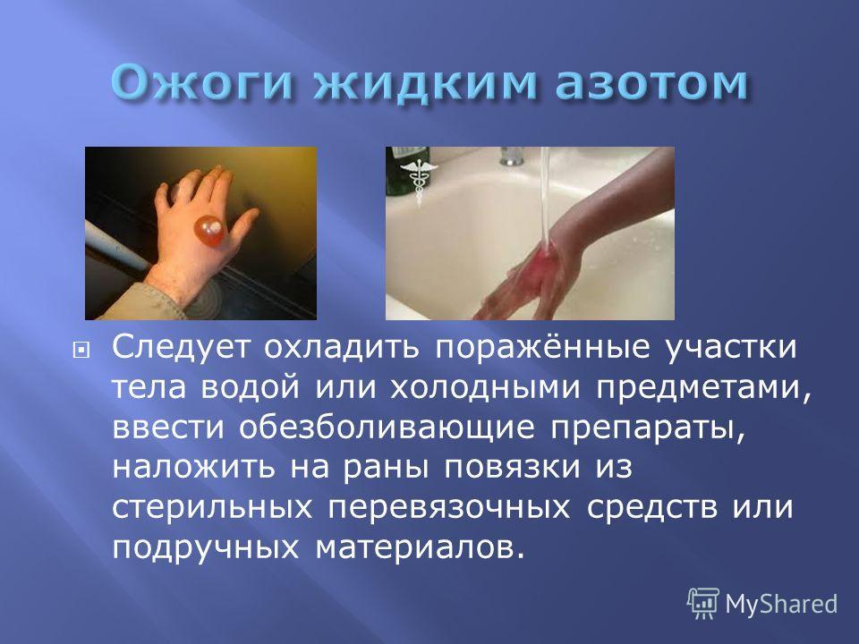 Следует охладить поражённые участки тела водой или холодными предметами, ввести обезболивающие препараты, наложить на раны повязки из стерильных перевязочных средств или подручных материалов.
