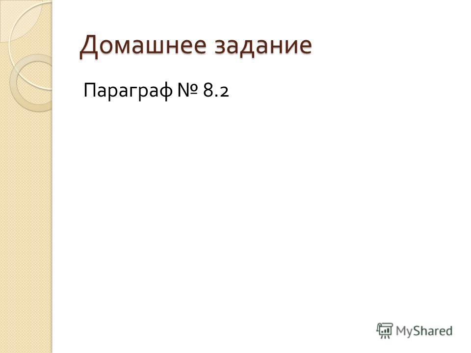 Домашнее задание Параграф 8.2