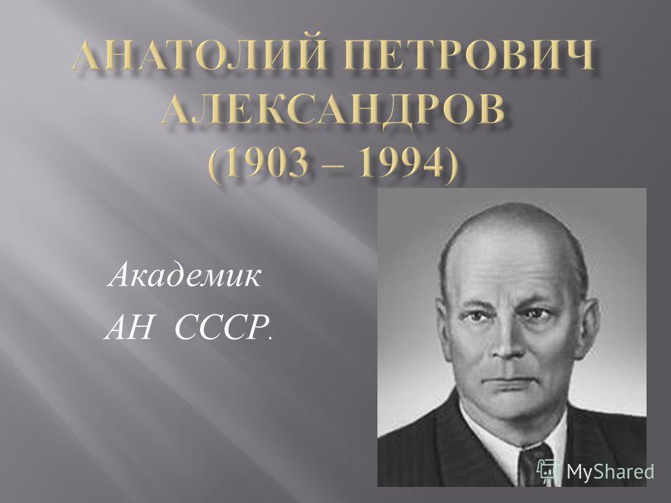 Академик АН СССР.
