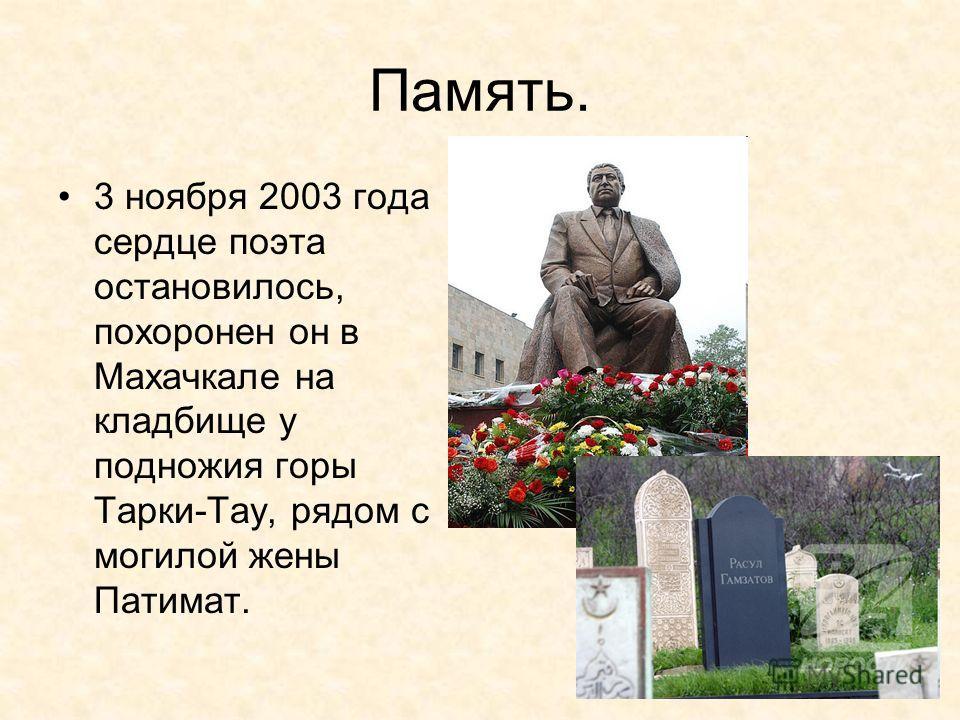 Память. 3 ноября 2003 года сердце поэта остановилось, похоронен он в Махачкале на кладбище у подножия горы Тарки-Тау, рядом с могилой жены Патимат.