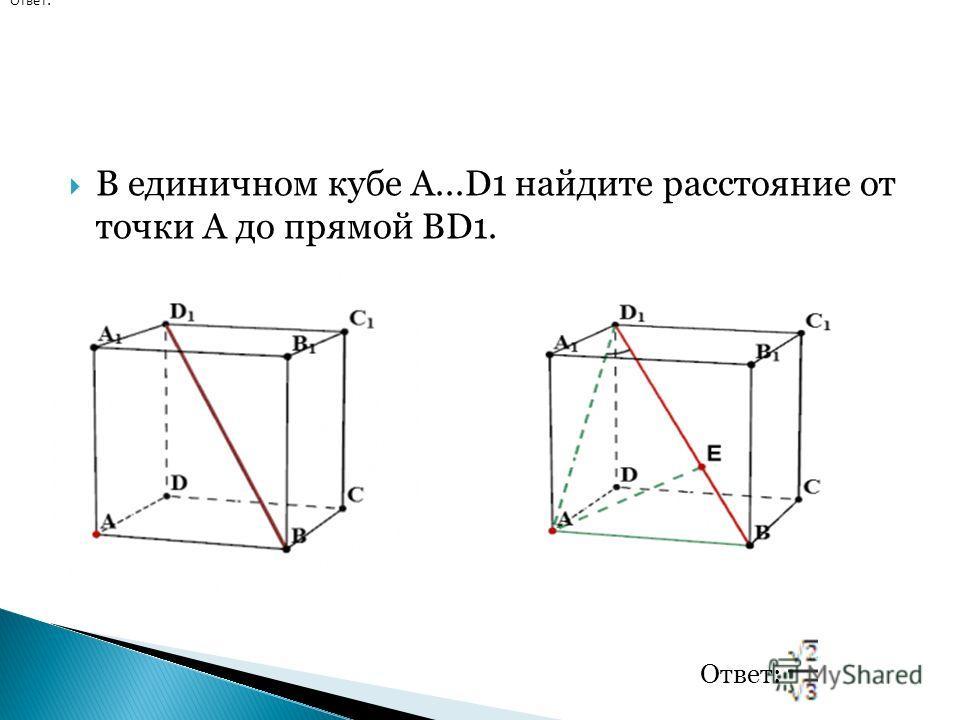 В единичном кубе A...D1 найдите расстояние от точки A до прямой BD1. Ответ: