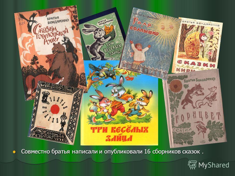 Совместно братья написали и опубликовали 16 сборников сказок. Совместно братья написали и опубликовали 16 сборников сказок.