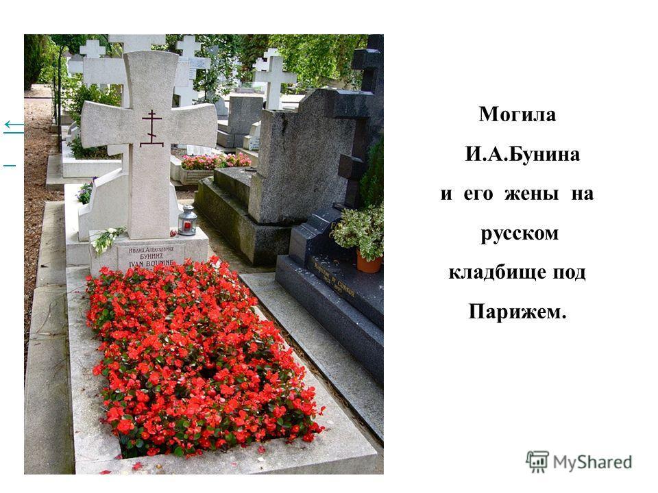 Могила И.А.Бунина и его жены на русском кладбище под Парижем.