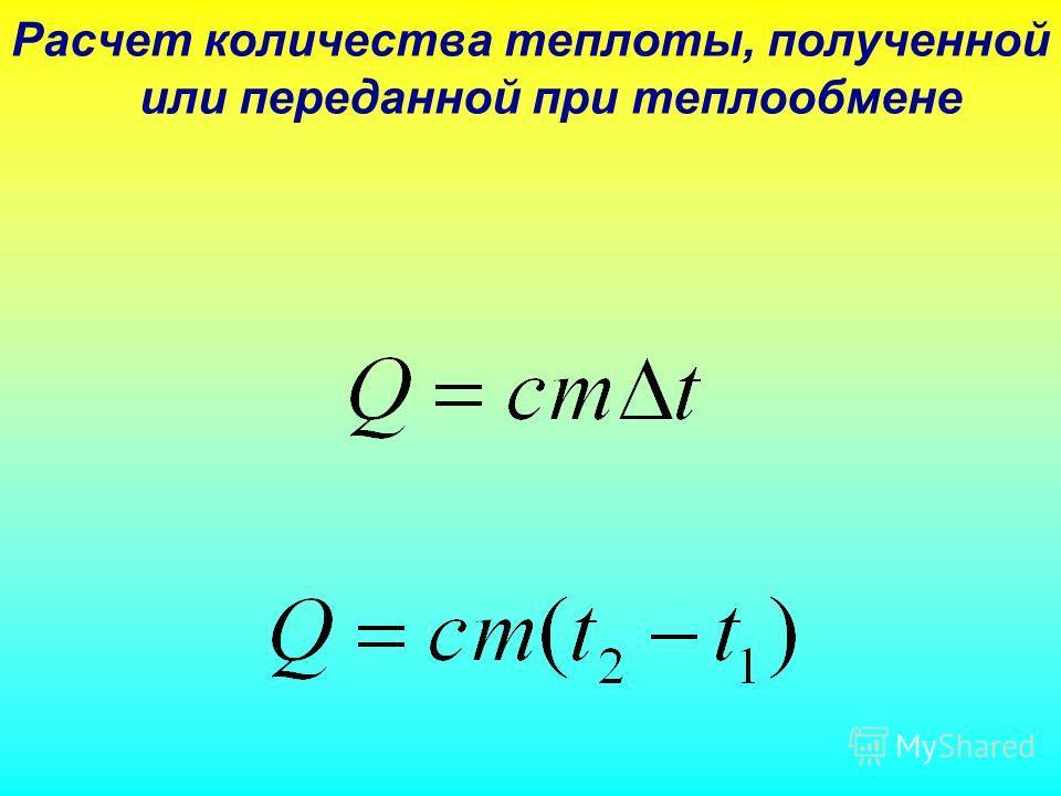 с – удельная теплоемкость 1. Физический смысл этой величины? 2. Единицы измерения? 3. У какого вещества самая большая удельная теплоемкость? 4. Как сказывается большая теплоемкость воды на климате?