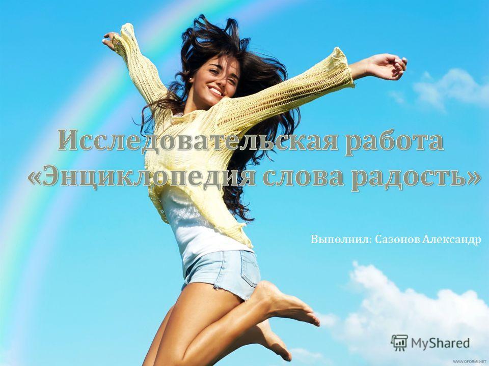 Выполнил: Сазонов Александр
