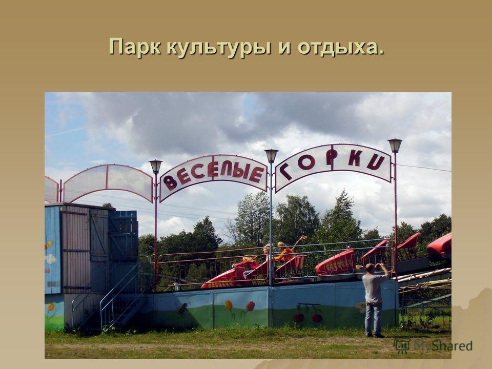 Парк культуры и отдыха.