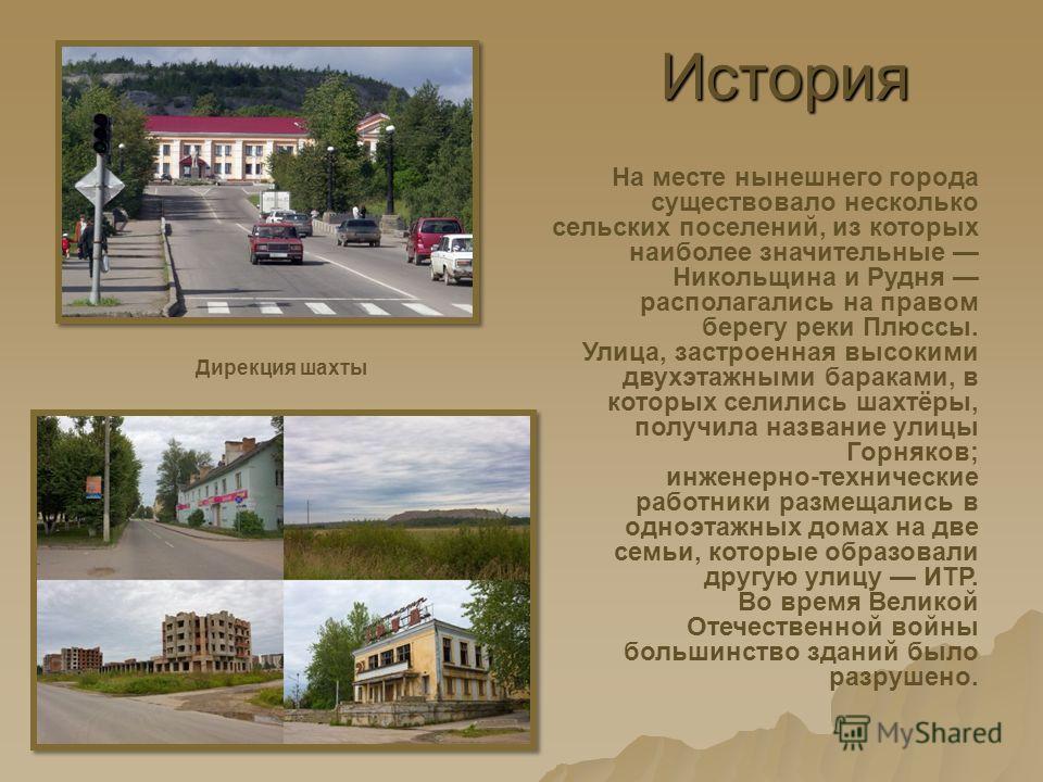 История На месте нынешнего города существовало несколько сельских поселений, из которых наиболее значительные Никольщина и Рудня располагались на правом берегу реки Плюссы. Улица, застроенная высокими двухэтажными бараками, в которых селились шахтёры