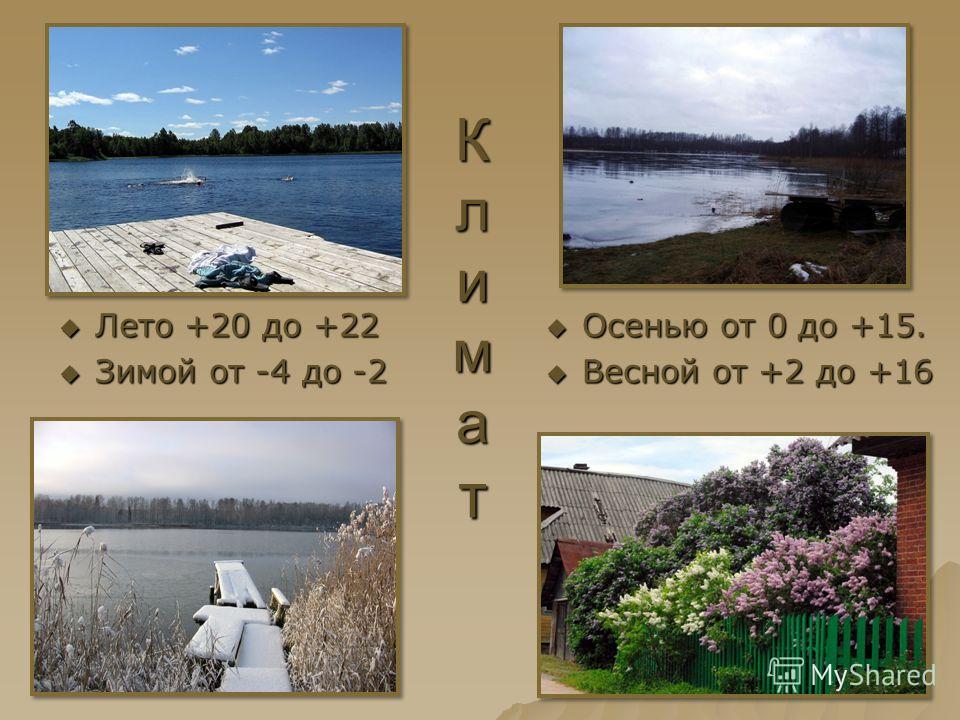 КлиматКлиматКлиматКлимат Лето +20 до +22 Лето +20 до +22 Зимой от -4 до -2 Зимой от -4 до -2 Осенью от 0 до +15. Осенью от 0 до +15. Весной от +2 до +16 Весной от +2 до +16