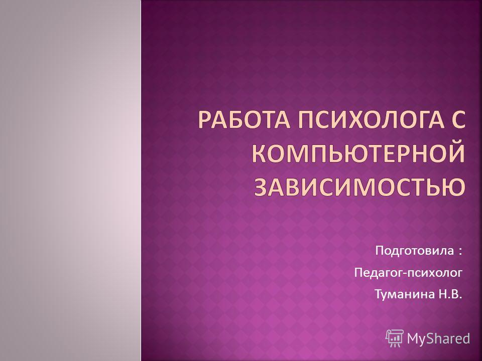Подготовила : Педагог-психолог Туманина Н.В.