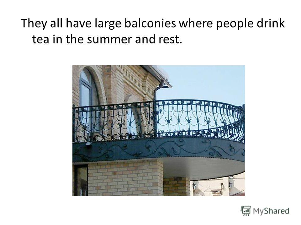 They all have large balconies where people drink tea in the summer and rest.