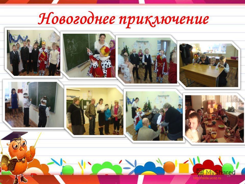 Областной семинар 28.02.201417