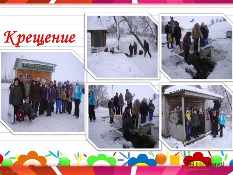 Новогоднее приключение 28.02.201418