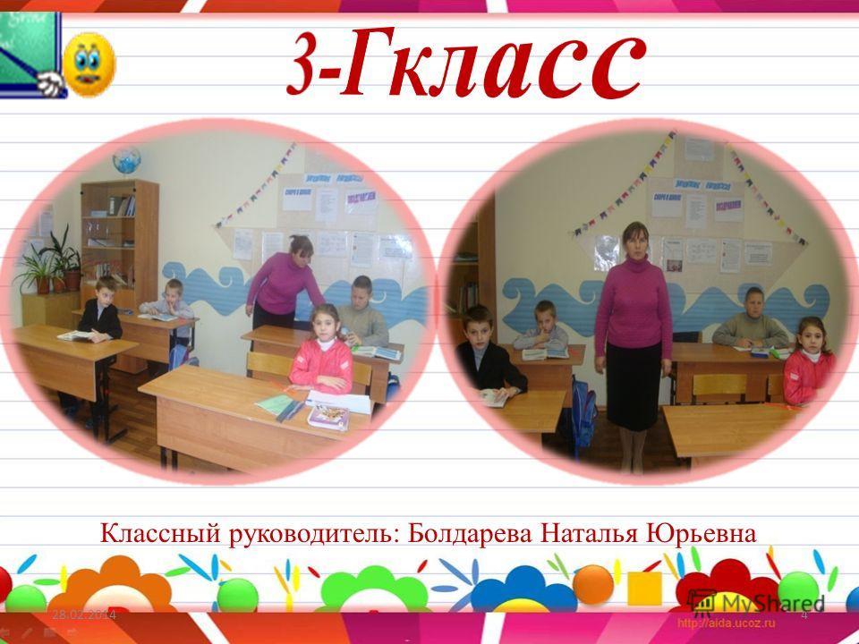 3 Классный руководитель: Одинокова Екатерина Вячеславовна
