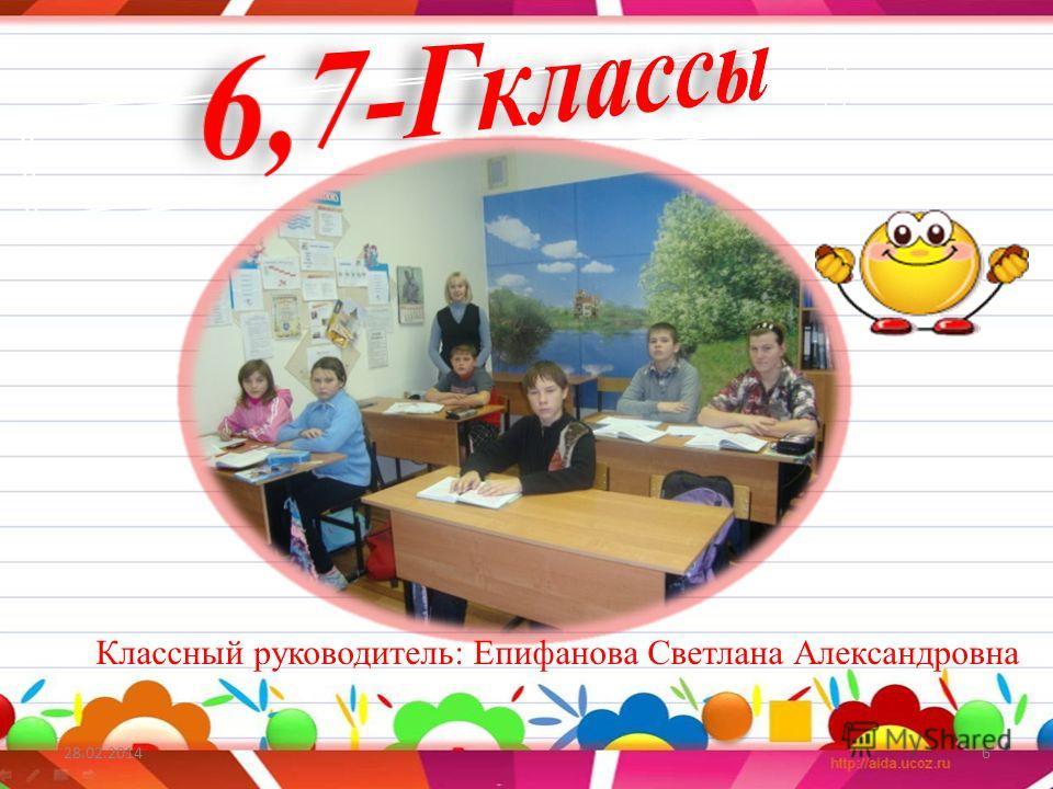 28.02.20145 Классный руководитель: Коновалова Наталья Николаевна