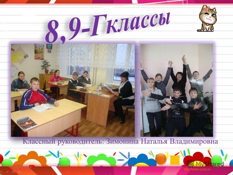 28.02.20146 Классный руководитель: Епифанова Светлана Александровна