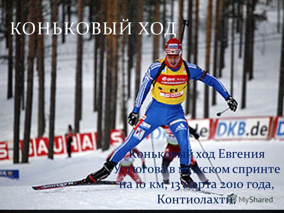 КОНЬКОВЫЙ ХОД Коньковый ход Евгения Устюгова в мужском спринте на 10 км, 13 марта 2010 года, Контиолахти.