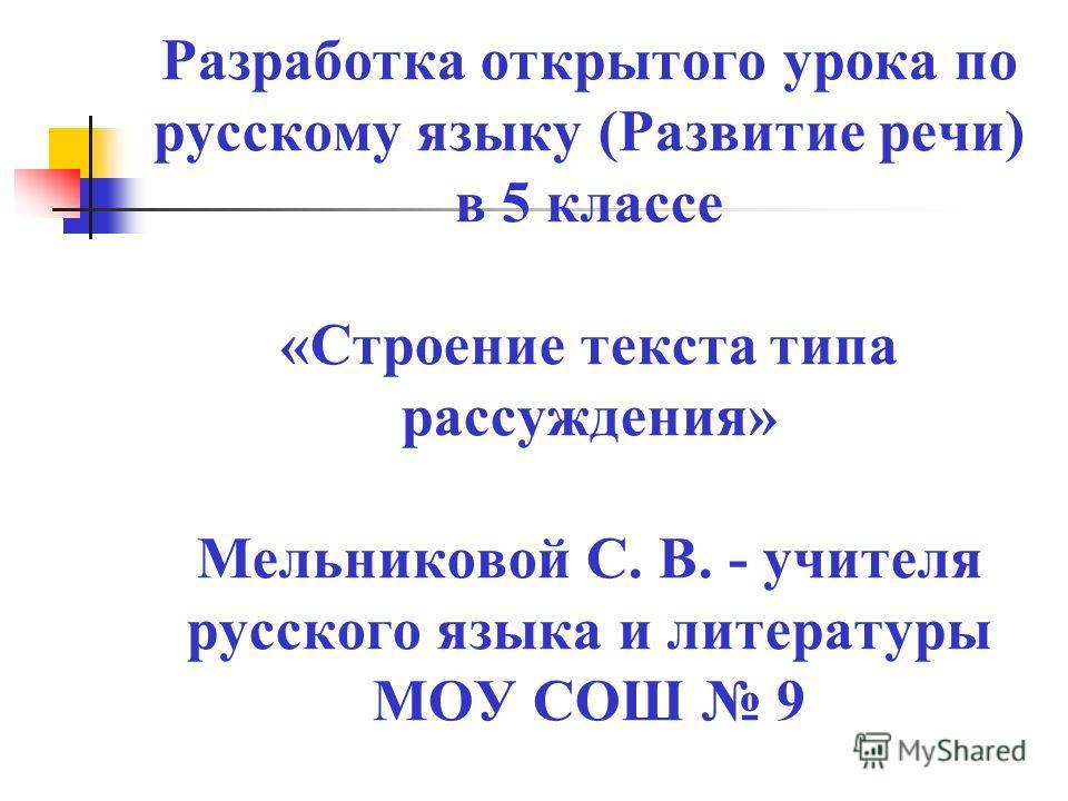 Бесплатно разработки уроков 5 класса ладыженская