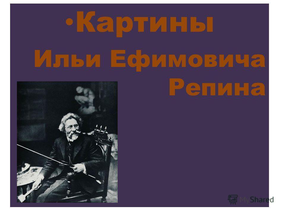 Картины Ильи Ефимовича Репина